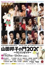 山田邦子の門2020~クニリンピック~