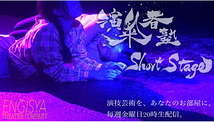 演氣者塾オンラインショートステージ 10/30