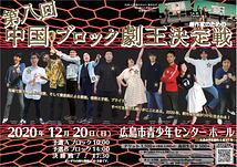 第八回中国ブロック劇王決定戦【公演中止】