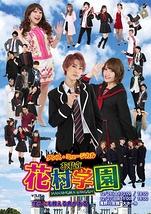 ダンスミュージカル『お私立 花村学園』12月公演