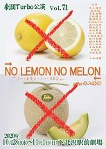 NO LEMON NO MELON