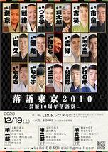 落語東京2010-芸歴10周年落語祭-