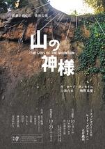 山の神様 -The Gods of the Mountain-