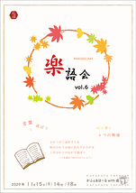 楽語会vol.6