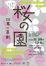 「桜の園」四幕の喜劇