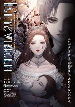 エリザベート〜女神の幻影〜