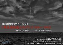 青函連絡船ものがたり1908~1945