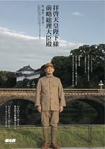 拝啓天皇陛下様 前略総理大臣殿【伊丹公演】