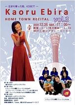 箙かおる ホームタウンリサイタル  with ミュージェルKobe  Vol.3