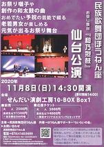 お祭り舞台『和乃烈鼓(わのれっこ)』