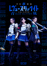 少女☆歌劇 レヴュースタァライト -The LIVE 青嵐- BLUE GLITTER