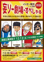 妄ソー劇場・すぺしゃる