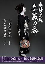 中村京蔵 冬麗の会