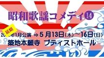 【延期】昭和歌謡コメディVol.14