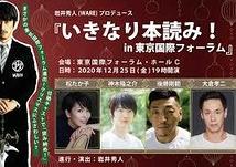 いきなり本読み! in 東京国際フォーラム