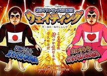 岐阜オリンピック正式競技ウェイティング