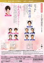新派朗読劇場「鶴八鶴次郎」「春色浅草ぐらし」