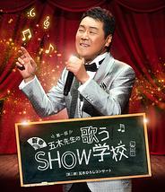 新春『五木先生の歌う!SHOW学校』舞台版【公演延期】