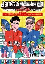 よみがえる明治座東京喜劇【2月1日11:00公演中止】