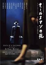 セールスマンの死【厚木、岩手公演中止】