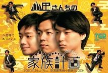 山田さんちの家族計画