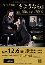 アンドロイド演劇 『さようなら』 &平田オリザと石黒浩の対談