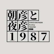 朗読劇『朝彦と夜彦1987』