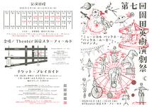 第七回園田英樹演劇祭