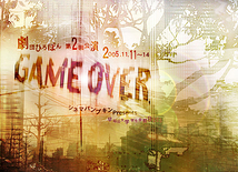 GAME OVER~THE HELL SONG~
