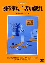 劇作家も、亡者の戯れ【公演中止】