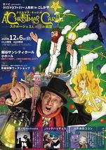 クリスマス・キャロル~スクルージと3人の影の幽霊