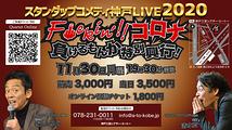 スタンダップコメディ神戸LIVE2020 F🖕ckin!コロナ☆負けるもんか特別興行!