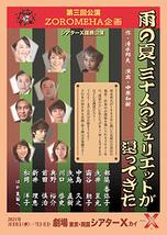 【公演延期】雨の夏、三十人のジュリエットが還ってきた