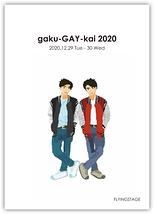 gaku-GAY-kai 2020 贋作・十二夜