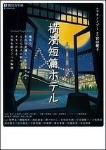 横濱短篇ホテル