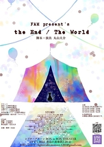 the End / The World