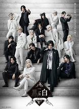 音楽劇「黒と白 -purgatorium- ad libitum」