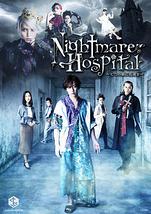 Nightmare Hospital~七つの罪に花束を~