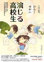 演じる高校生 兼 第55回 近畿高等学校演劇研究大会