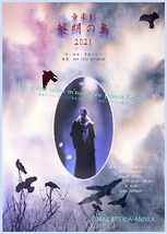 黎明の鳥2021