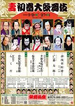 壽 初春大歌舞伎