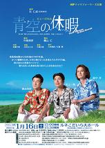 ミュージカル「青空の休暇」