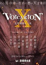 VOICARION Ⅹ 大阪歴史絵巻 孔明最後の一夜
