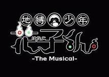 地縛少年花子くん-The Musical-