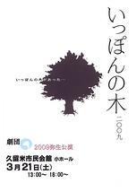 いっぽんの木2009