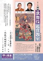 第十七回 南座 歌舞伎鑑賞教室
