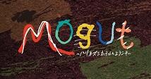 Mogut~ハリネズミホテルへようこそ~