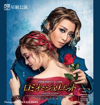 ロミオとジュリエット【4月27日~5月10日公演中止】