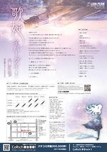 【公演延期】歌姫・ネバーダイ!再降臨