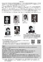 【公演延期】第4回プロデュース公演『米原-金沢』